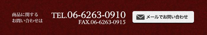 tel.06-6263-0910